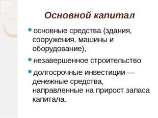 Основной капитал основные средства (здания, сооружения, машины и оборудование