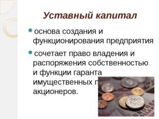 Уставный капитал основа создания и функционированияпредприятия сочетает прав