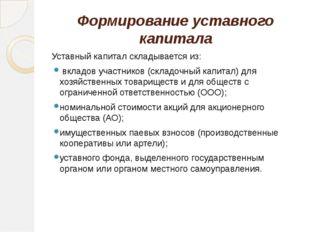 Формирование уставного капитала Уставный капитал складывается из: вкладов уча