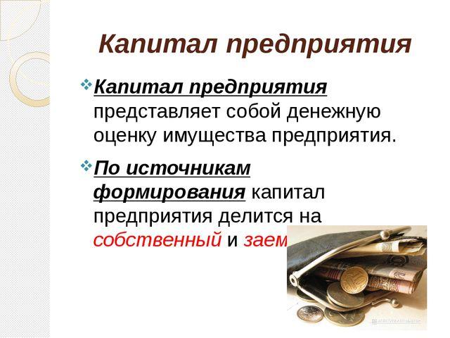 Капитал предприятия Капитал предприятия представляет собой денежную оценку им...