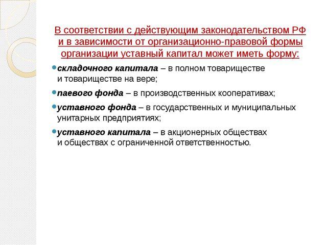 Всоответствии сдействующим законодательствомРФ ивзависимости оторганиза...