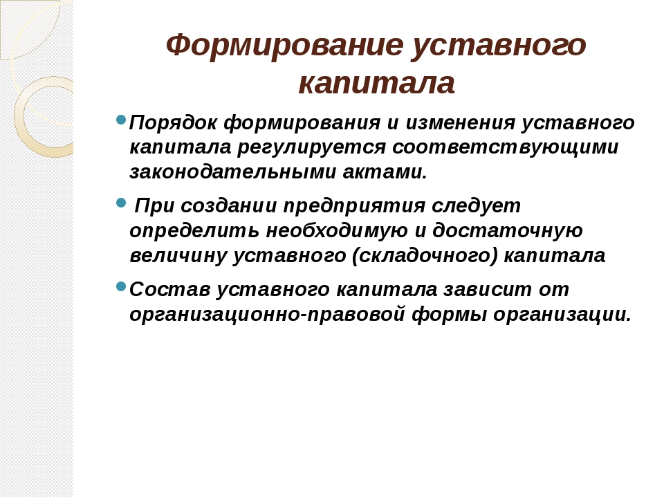 Формирование уставного капитала Порядок формирования и изменения уставного ка...