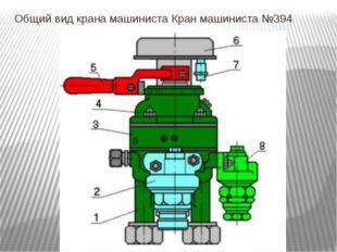 Общий вид крана машиниста Кран машиниста №394
