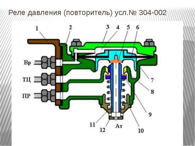 Реле давления (повторитель) усл.№ 304-002
