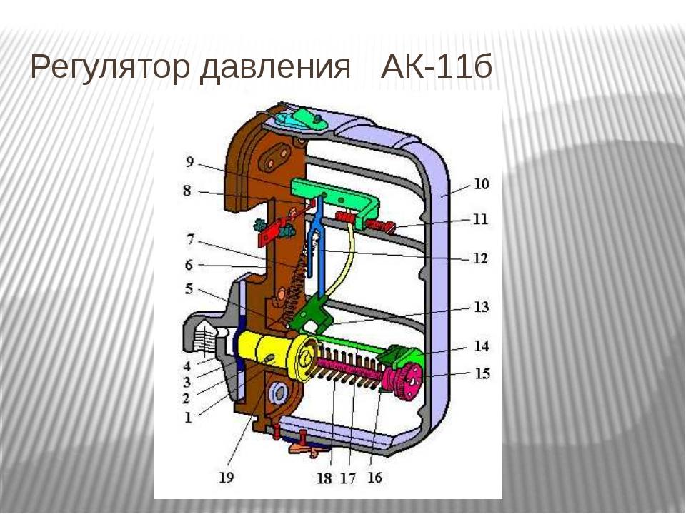 Регулятор давления АК-11б