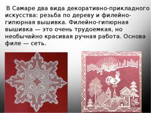 В Самаре два вида декоративно-прикладного искусства: резьба по дереву и филе