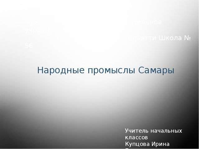 Муниципальное общеобразовательное учреждение городского округа Тольятти Школа...