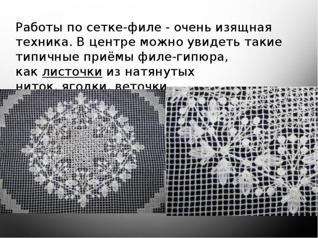 Работы по сетке-филе - очень изящная техника. В центре можно увидеть такие ти...