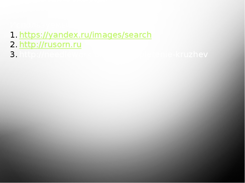 Используемые источники: https://yandex.ru/images/search http://rusorn.ru http...