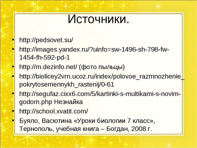 Источники. http://pedsovet.su/ http://images.yandex.ru/?uinfo=sw-1496-sh-798-...