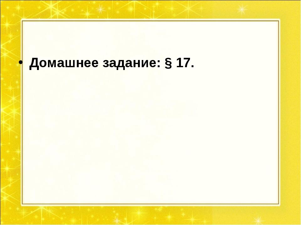 Домашнее задание: § 17.