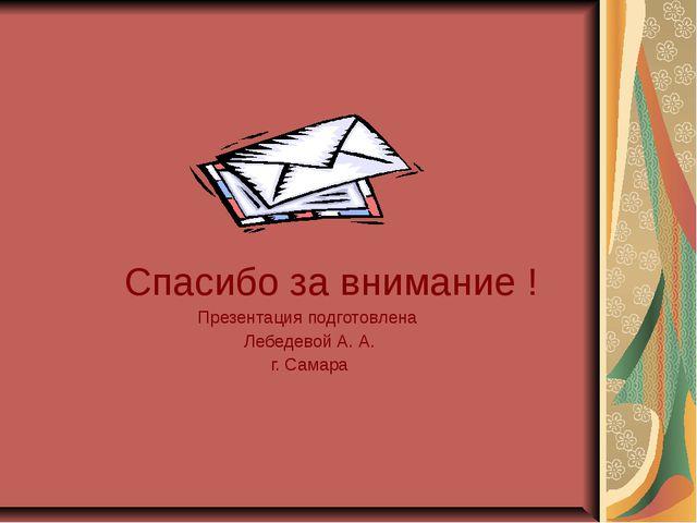 Спасибо за внимание ! Презентация подготовлена Лебедевой А. А. г. Самара