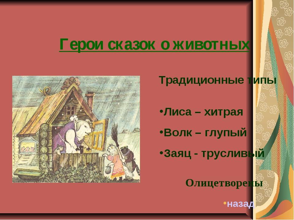 Герои сказок о животных Традиционные типы Лиса – хитрая Волк – глупый Заяц -...