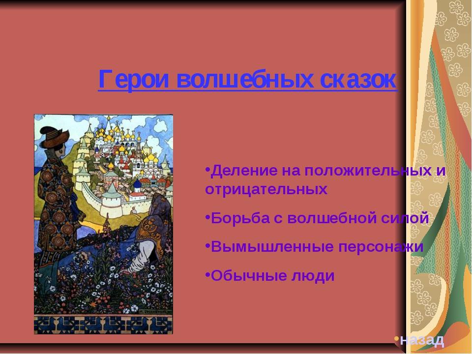 Герои волшебных сказок Деление на положительных и отрицательных Борьба с волш...