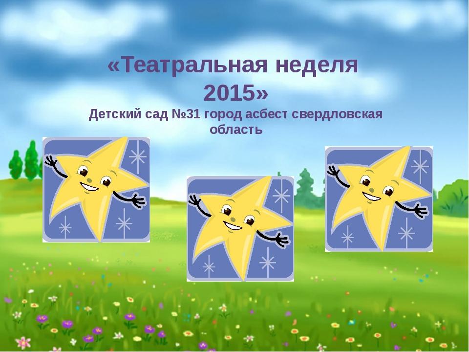 «Театральная неделя 2015» Детский сад №31 город асбест свердловская область