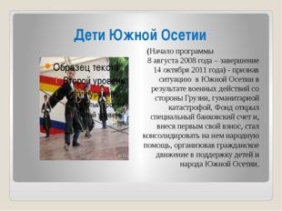 Дети Южной Осетии (Начало программы 8 августа 2008 года – завершение 14 октяб