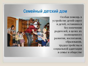 Семейный детский дом Особая помощь в устройстве детей-сирот и детей, оставши