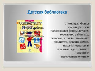 Детская библиотека с помощью Фонда формируются и пополняются фонды детских го