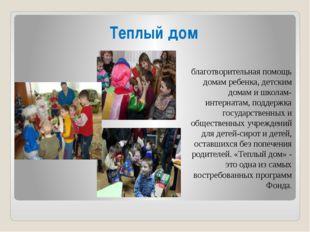 Теплый дом благотворительная помощь домам ребенка, детским домам и школам-инт
