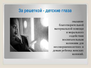 За решеткой - детские глаза оказание благотворительной материальной помощи и
