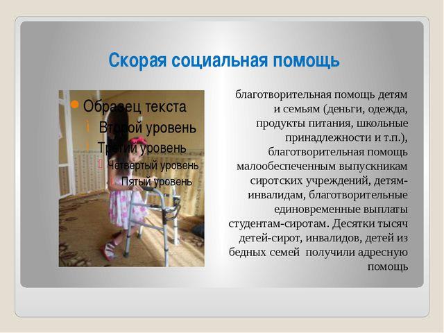 Скорая социальная помощь благотворительная помощь детям и семьям (деньги, од...