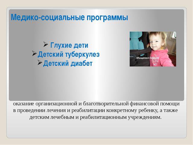 оказание организационной и благотворительной финансовой помощи в проведении...