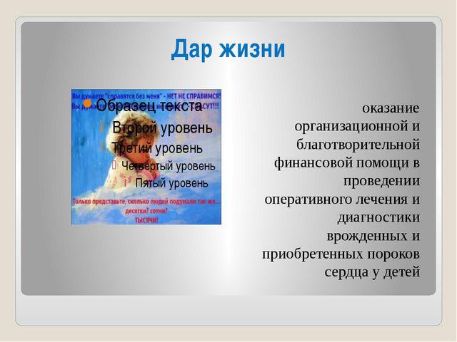 Дар жизни оказание организационной и благотворительной финансовой помощи в пр...