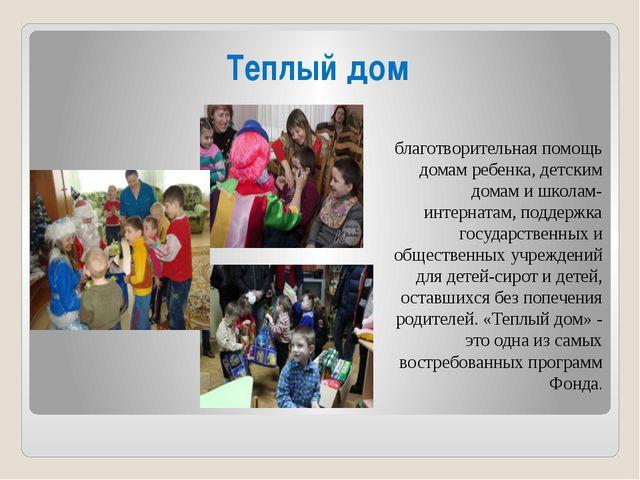 Теплый дом благотворительная помощь домам ребенка, детским домам и школам-инт...