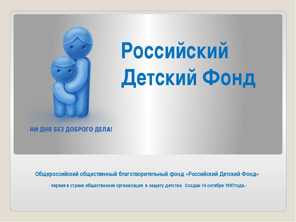 Общероссийский общественный благотворительный фонд «Российский Детский Фонд»...