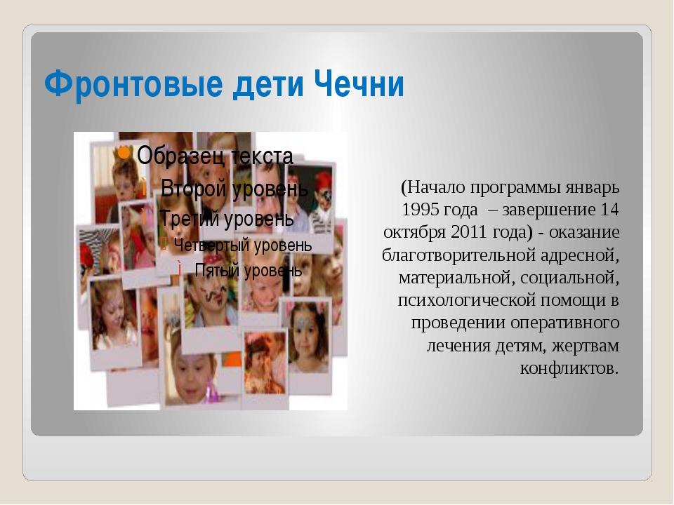 Фронтовые дети Чечни (Начало программы январь 1995 года – завершение 14 октяб...