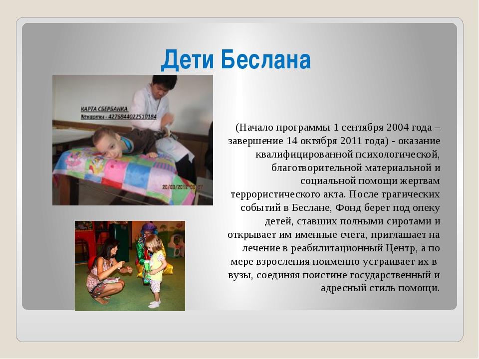 Дети Беслана (Начало программы 1 сентября 2004 года – завершение 14 октября 2...