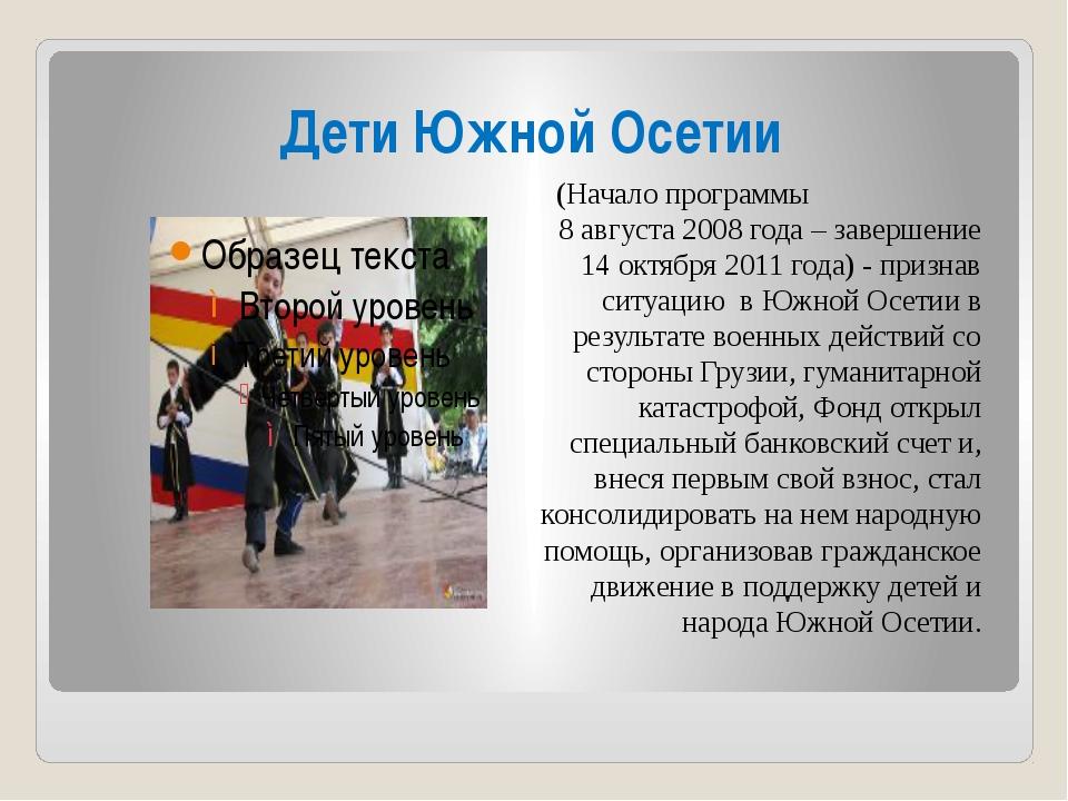 Дети Южной Осетии (Начало программы 8 августа 2008 года – завершение 14 октяб...