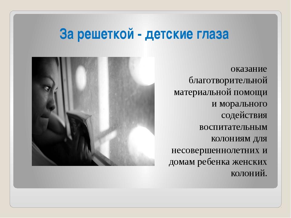 За решеткой - детские глаза оказание благотворительной материальной помощи и...
