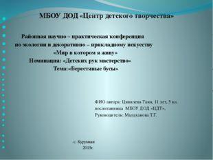 МБОУ ДОД «Центр детского творчества» Районная научно – практическая конферен