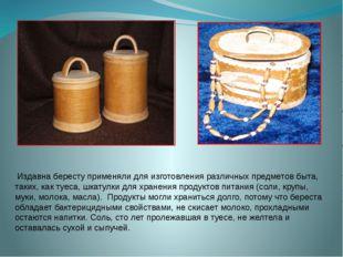 Издавна бересту применяли для изготовления различных предметов быта, таких,