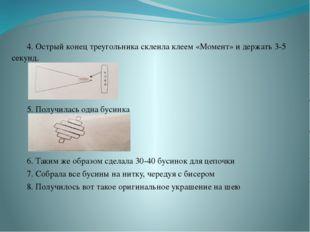 4. Острый конец треугольника склеила клеем «Момент» и держать 3-5 секунд. 5.