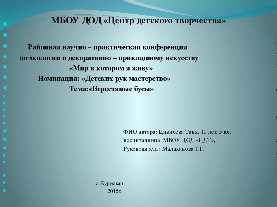 МБОУ ДОД «Центр детского творчества» Районная научно – практическая конферен...