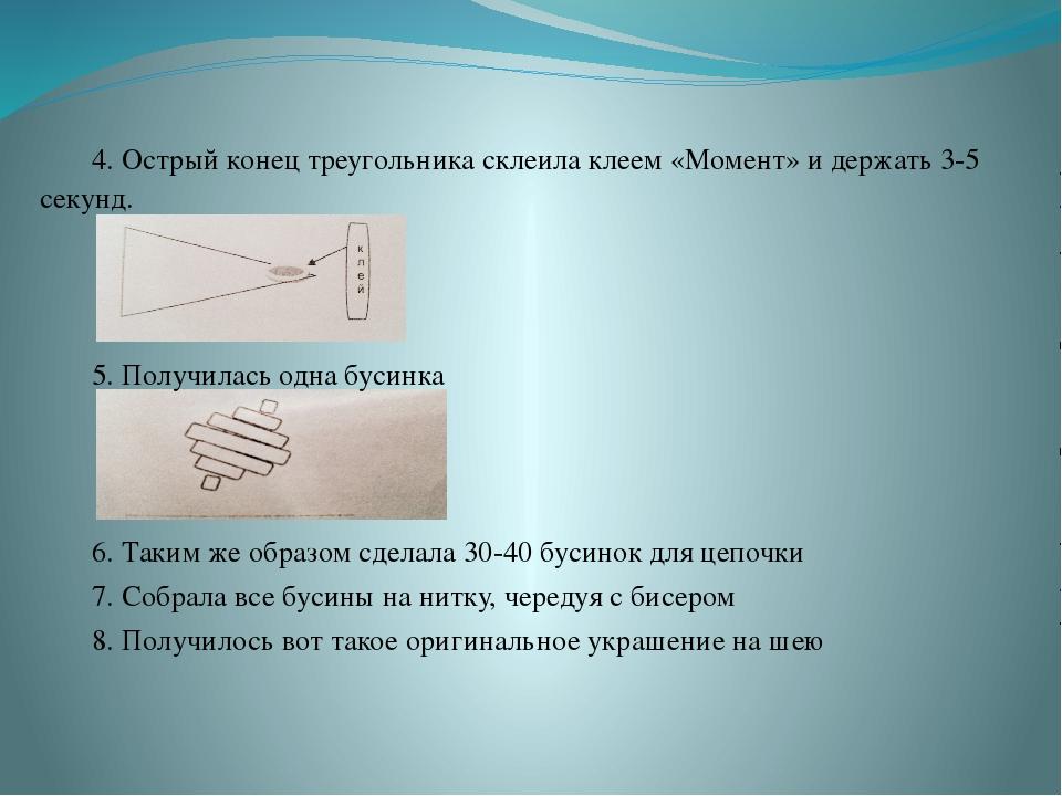 4. Острый конец треугольника склеила клеем «Момент» и держать 3-5 секунд. 5....