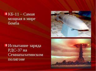 КБ-11 – Самая мощная в мире бомба Испытание заряда РДС-37 на Семиапалатинско