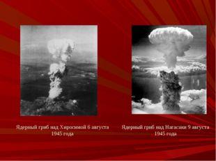 Ядерный гриб над Хиросимой 6 августа 1945 года Ядерный гриб над Нагасаки 9 ав