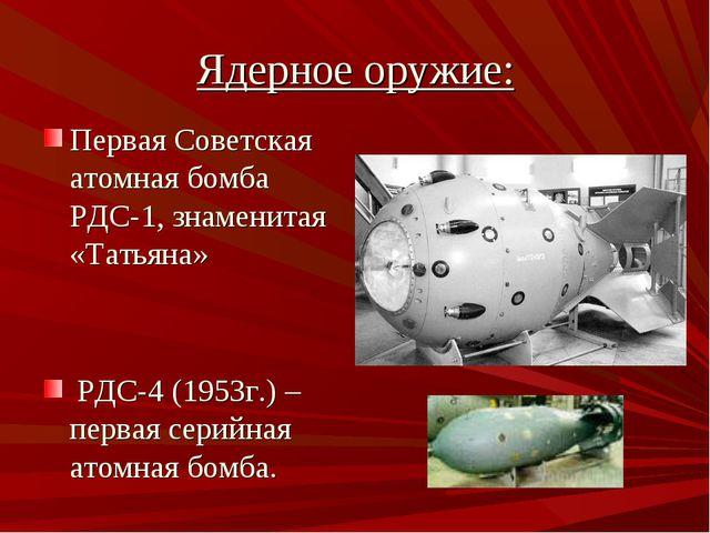 Ядерное оружие: Первая Советская атомная бомба РДС-1, знаменитая «Татьяна» РД...