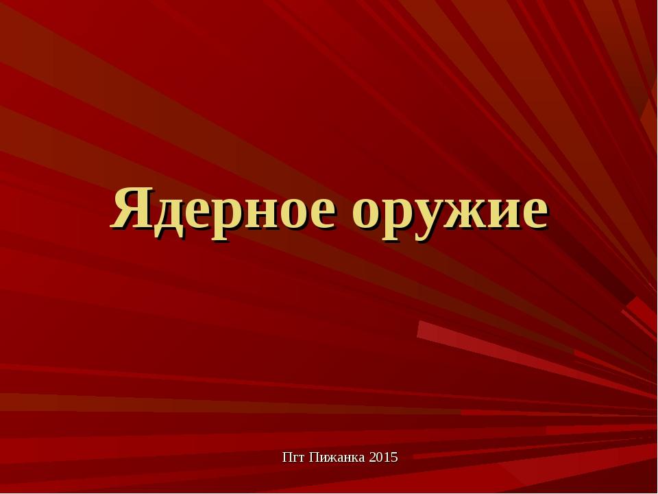 Ядерное оружие Пгт Пижанка 2015