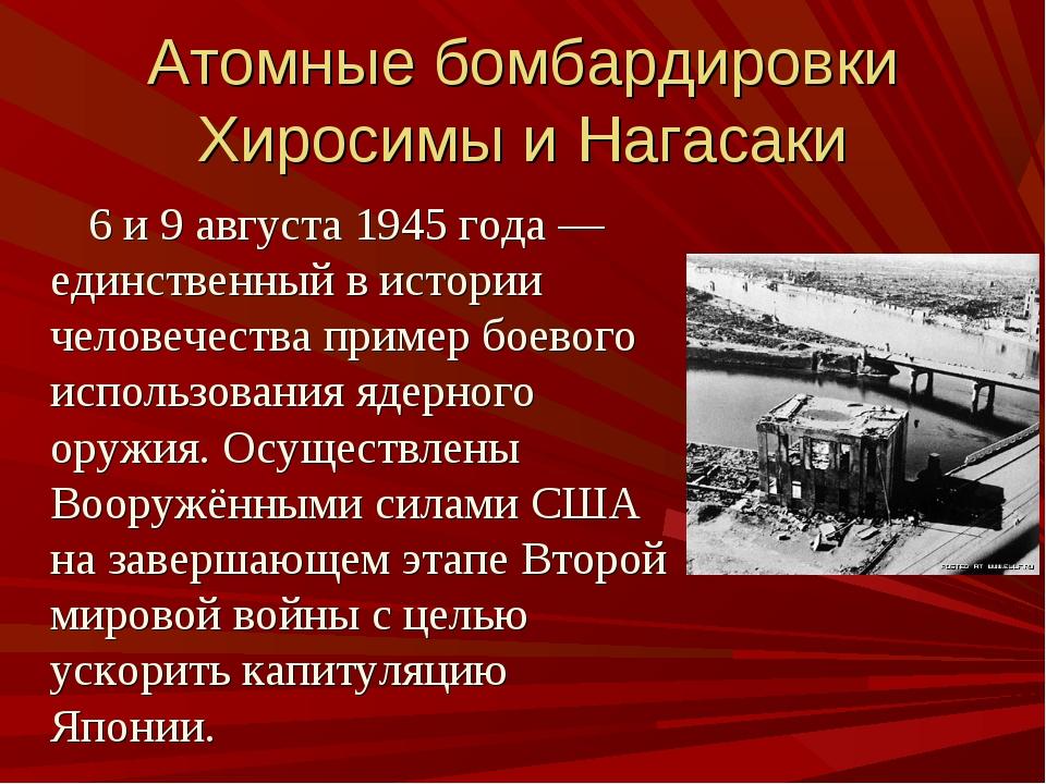 Атомные бомбардировки Хиросимы и Нагасаки 6 и 9 августа 1945 года — единствен...
