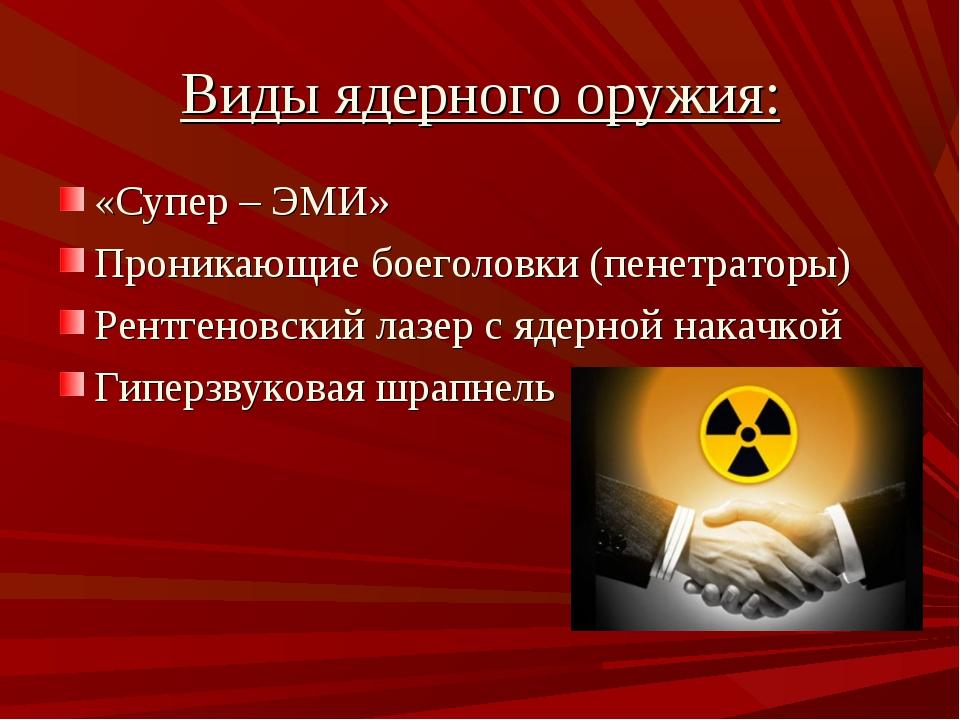 Виды ядерного оружия: «Супер – ЭМИ» Проникающие боеголовки (пенетраторы) Рент...