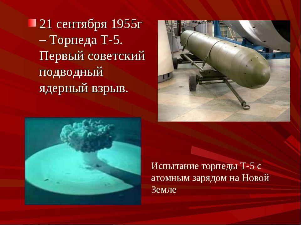 21 сентября 1955г – Торпеда Т-5. Первый советский подводный ядерный взрыв. Ис...