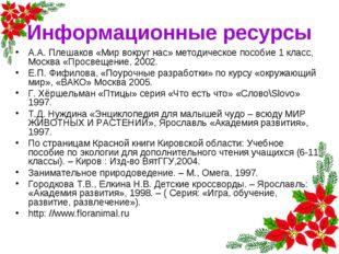 Информационные ресурсы А.А. Плешаков «Мир вокруг нас» методическое пособие 1