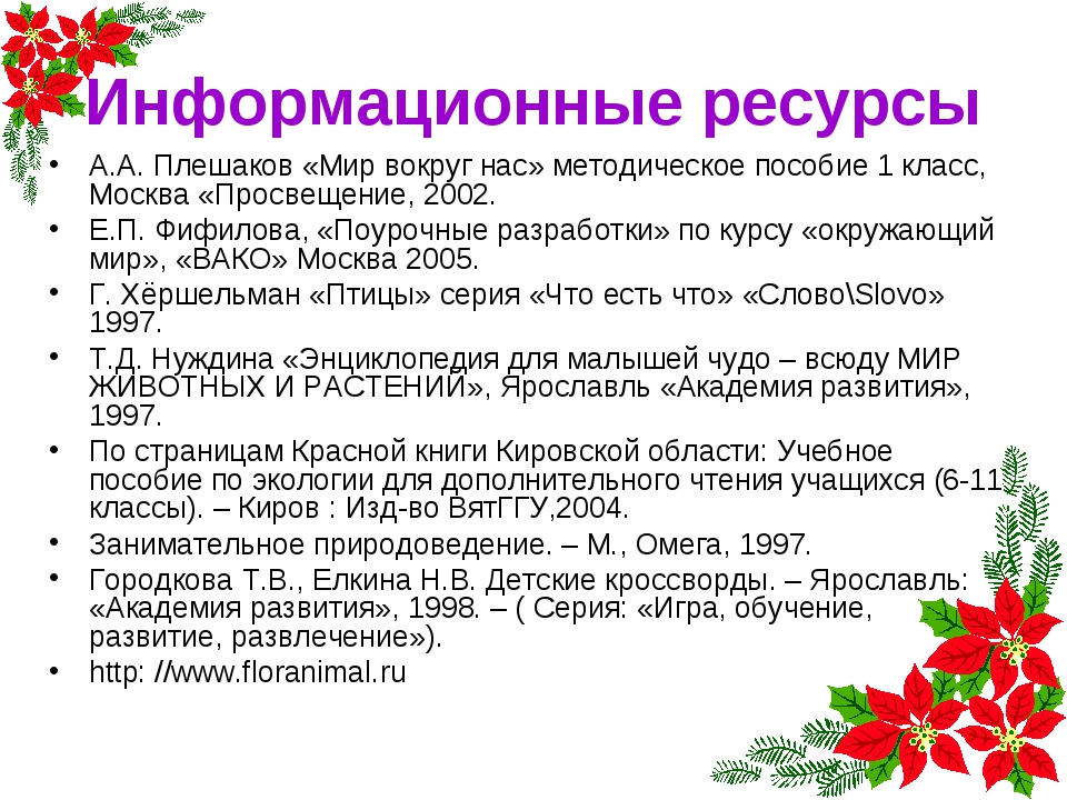 Информационные ресурсы А.А. Плешаков «Мир вокруг нас» методическое пособие 1...