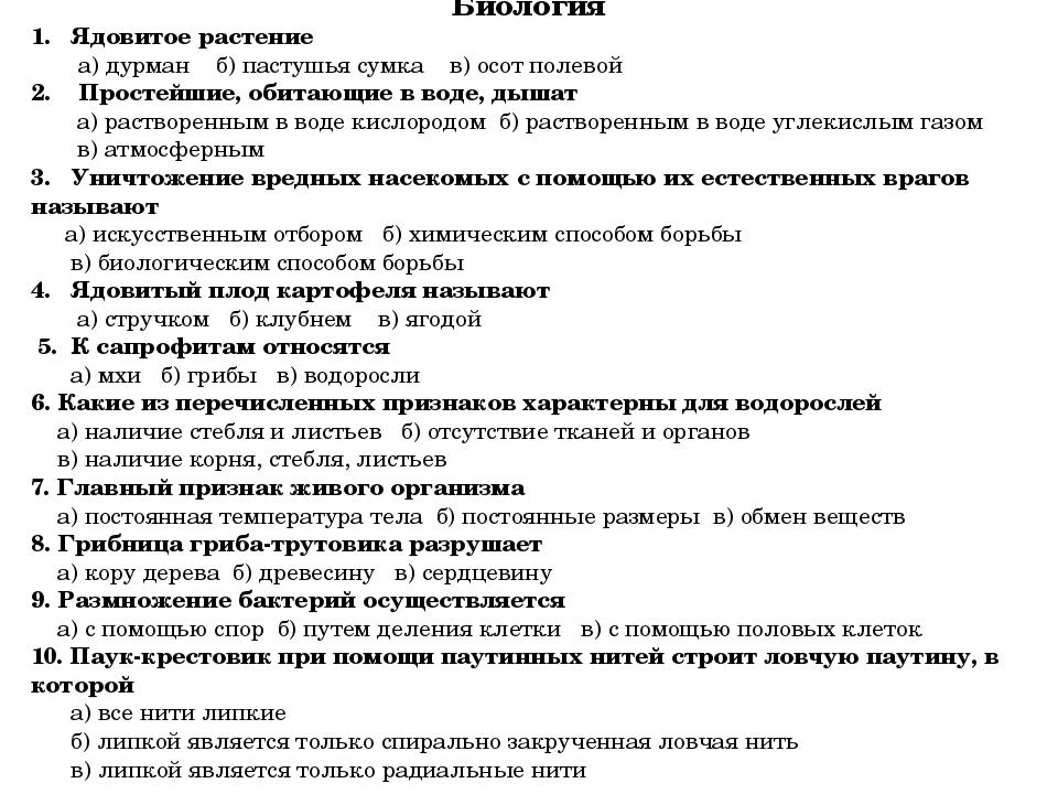 Биология Ядовитое растение а) дурман б) пастушья сумка в) осот полевой 2. Пр...