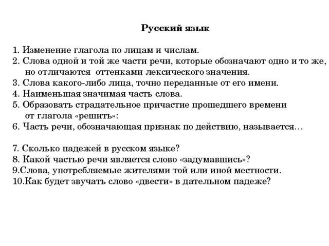 Русский язык 1. Изменение глагола по лицам и числам. 2. Слова одной и той же...