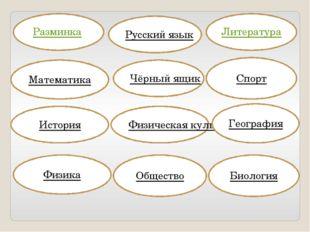 Разминка Спорт Русский язык Общество Физика Литература Разминка Математика Чё